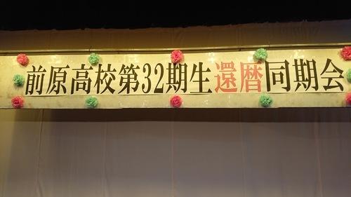前原高校32期生 還暦祝い同窓会