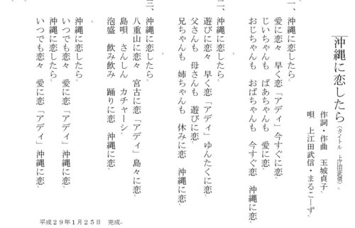 沖縄に恋したら.jpg